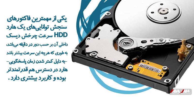 هارد سرور HDD