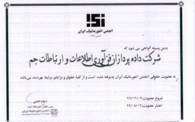 گواهي عضویت در انجمن انفورماتيک ایران - 1399