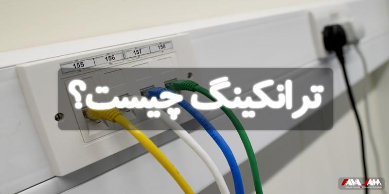 داکت کشی شبکه
