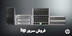 فروش سرور hp
