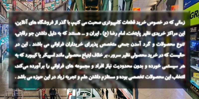 سرور اچ پی در ایران
