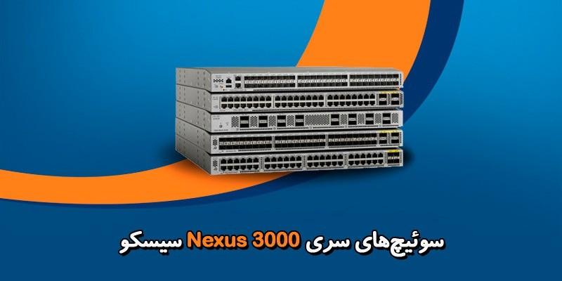 سوئیچ های سری Nexus 3000 سیسکو