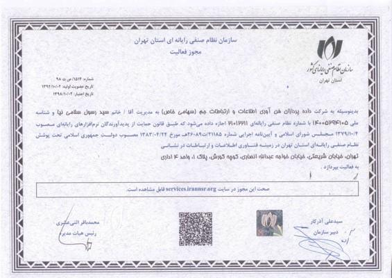 سازمان نظام صنفی رایانه ای استان تهران - مجوز فعالیت 1398