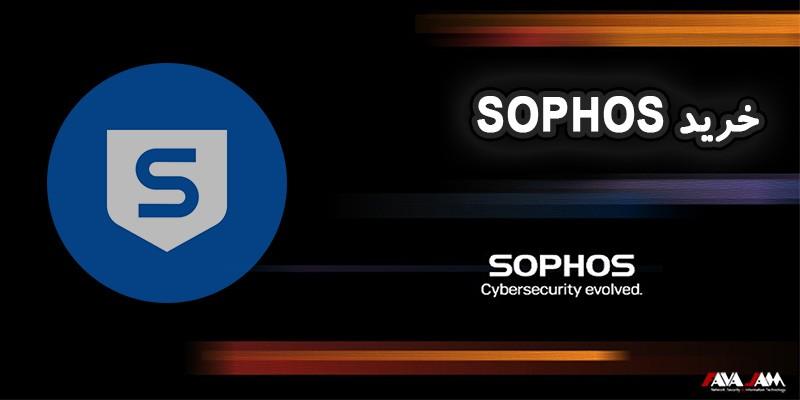 خرید Sophos