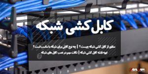 کابل کشی شبکه
