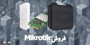 فروش mikrotik