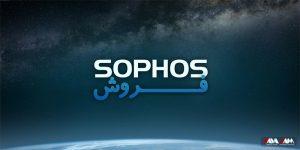 فروش Sophos